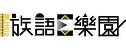族語E樂園