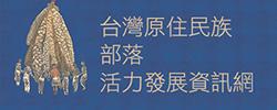 台灣原住民族部落活力發展資訊網